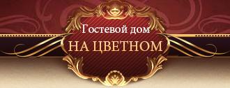 Недорогие гостиницы Воронежа цены от 315 руб